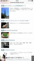 台湾ブログ6位181106