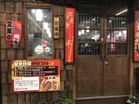 昭和園181114