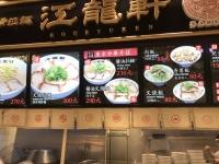 東京醤油拉麺181226