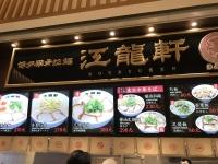 博多豚骨拉麺江龍軒181226