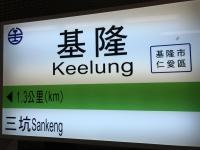 電車で基隆へ190102