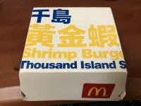 千島黄金蝦堡190113