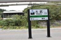 大武の駅看板だけ現代化190126