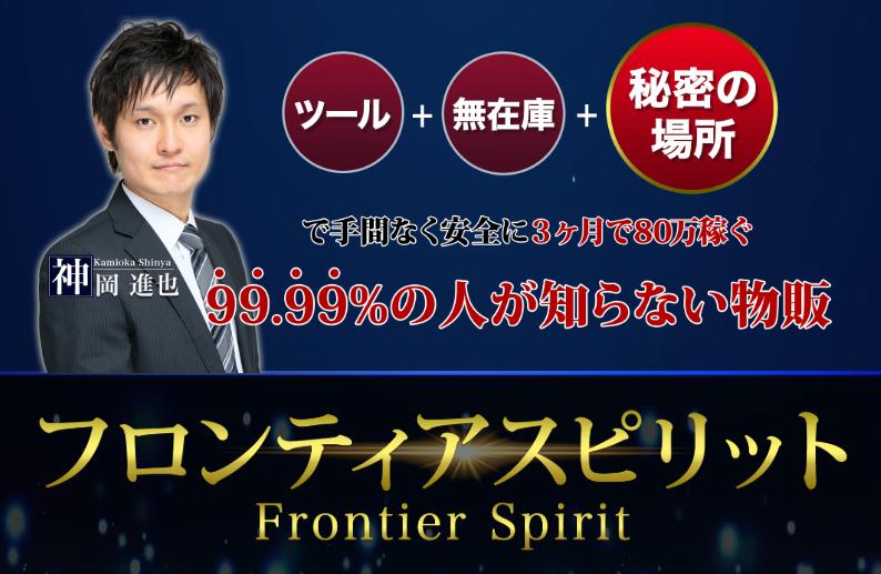 frontierspirit01.png