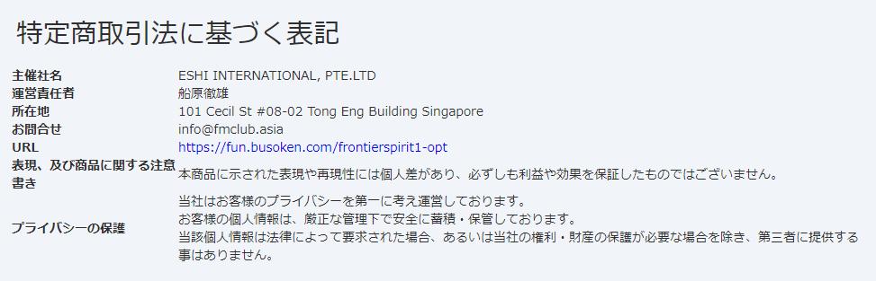 frontierspirit02.png
