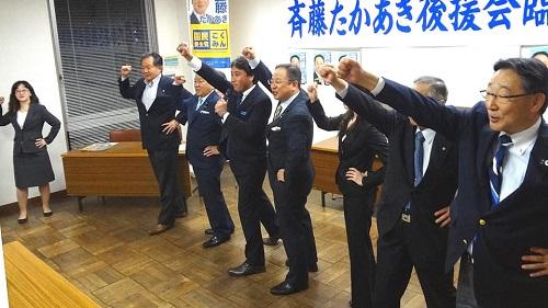 斉藤たかあき後援会<第16回 臨時総会>!①