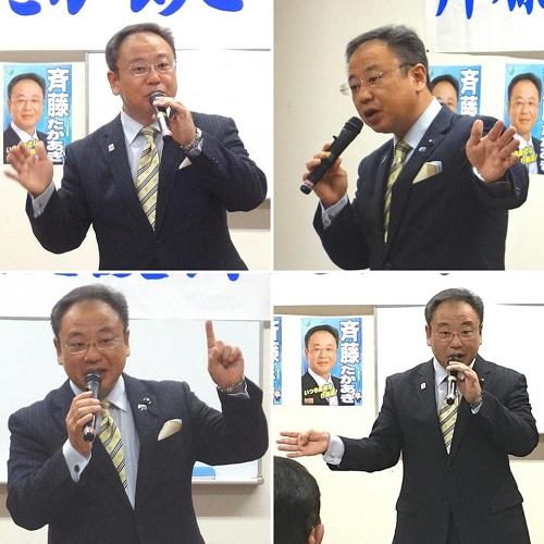 斉藤たかあき後援会<第16回 臨時総会>!②