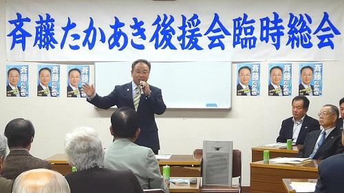 斉藤たかあき後援会<第16回 臨時総会>!④