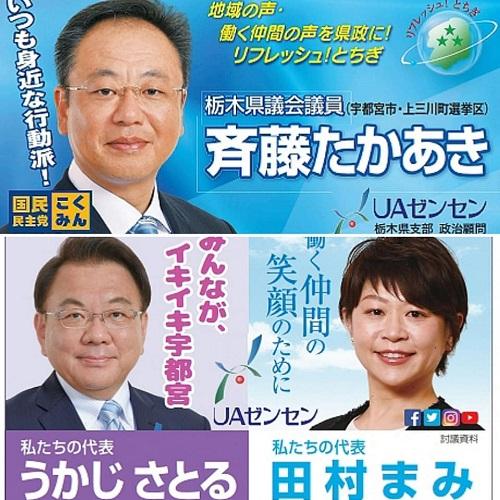 UAゼンセン栃木県支部≪第7回 定期総会≫!⑤
