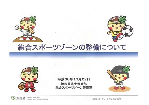栃木県<総合スポーツゾーン>整備状況 現地調査へ!資料編01