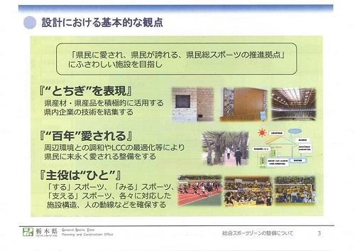 栃木県<総合スポーツゾーン>整備状況 現地調査へ!資料編04