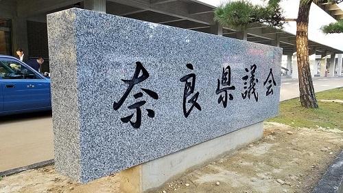 古都 奈良へ!①