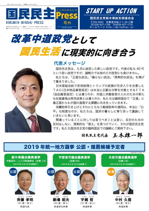 国民民主党とちぎ<街頭宣伝活動>!~ACTION for the NEXT STEP~④