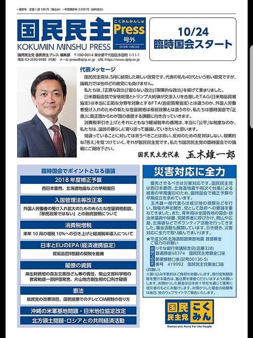 国民民主党とちぎ<街頭宣伝活動>!~ACTION for the NEXT STEP~⑤