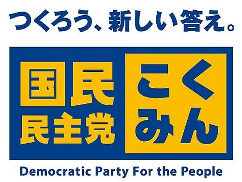 国民民主党<第23回(拡大)総務会>!④
