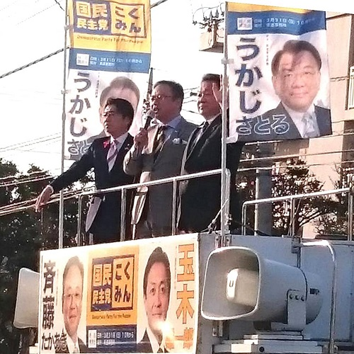 国民民主党とちぎ<街頭宣伝活動>!~ACTION for the NEXT STEP~②