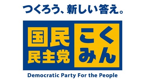 国民民主党とちぎ<街頭宣伝活動>!~ACTION for the NEXT STEP~⑥