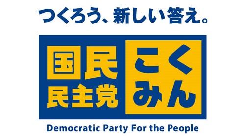 国民民主党とちぎ<街頭宣伝活動>!~ACTION for the NEXT STEP~⑥