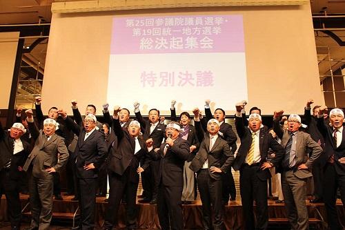 連合栃木<第9回 年次大会>と<総決起集会>!⑤