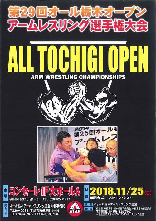 第29回 オール栃木オープン<アームレスリング選手権大会>!⑤