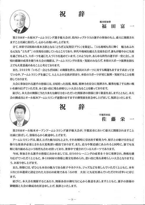 第29回 オール栃木オープン<アームレスリング選手権大会>!⑦