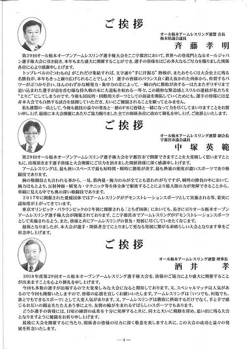 第29回 オール栃木オープン<アームレスリング選手権大会>!⑧