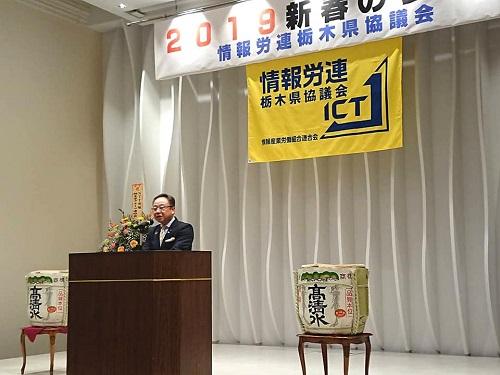 情報労連 栃木県協議会<2019 新春のつどい>!②