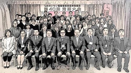 UAゼンセン 福田屋百貨店労働組合<第40回 定期大会>!③