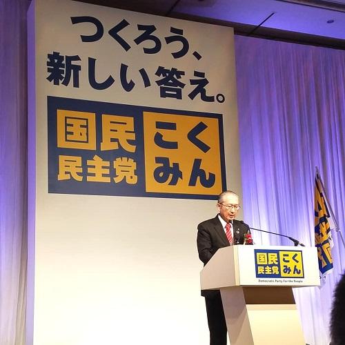 国民民主党<2019年度 定期大会>!④
