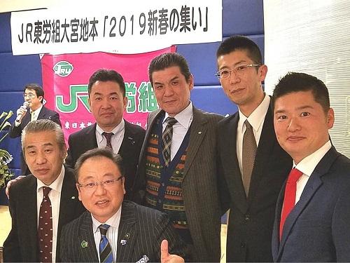 JR東労組 大宮地方本部<2019 新春の集い>!①