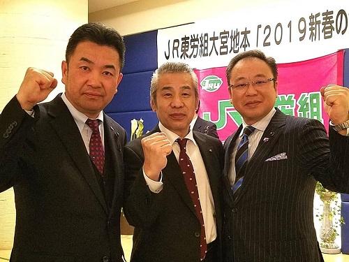 JR東労組 大宮地方本部<2019 新春の集い>!②