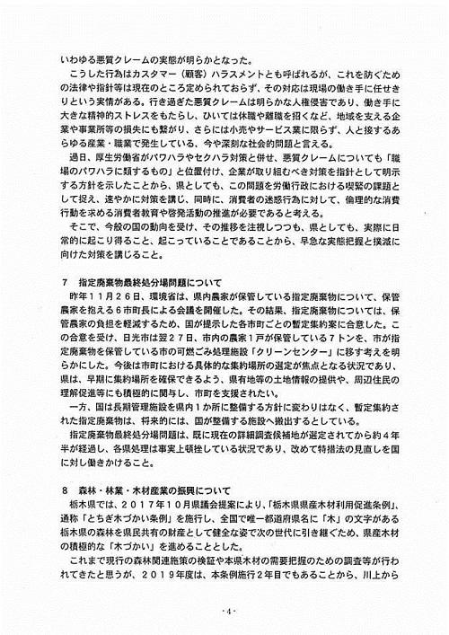 栃木県議会<民主市民クラブ>2019年度 政策推進・予算化要望 知事に申入れ!10