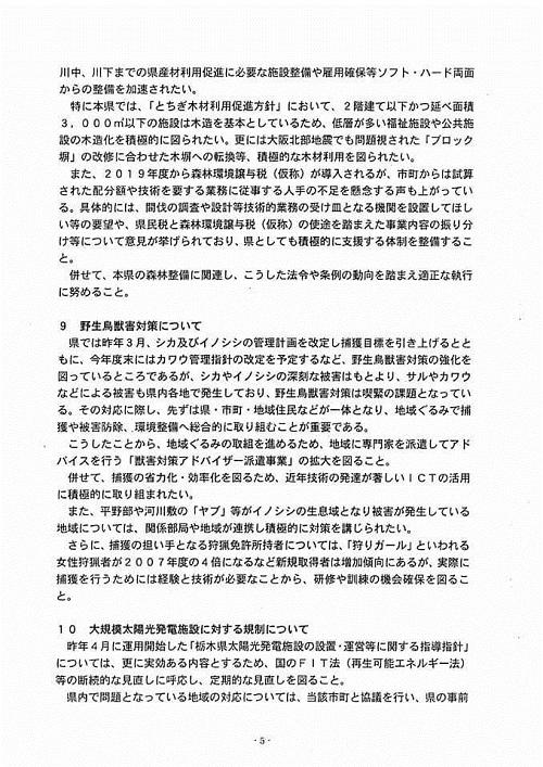 栃木県議会<民主市民クラブ>2019年度 政策推進・予算化要望 知事に申入れ!11