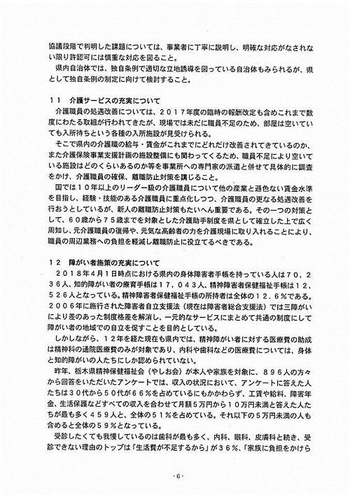 栃木県議会<民主市民クラブ>2019年度 政策推進・予算化要望 知事に申入れ!12
