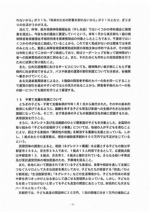 栃木県議会<民主市民クラブ>2019年度 政策推進・予算化要望 知事に申入れ!13