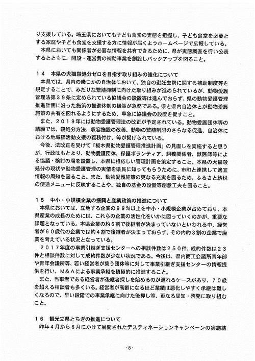 栃木県議会<民主市民クラブ>2019年度 政策推進・予算化要望 知事に申入れ!14