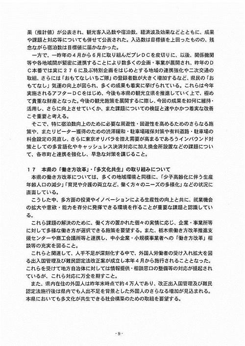 栃木県議会<民主市民クラブ>2019年度 政策推進・予算化要望 知事に申入れ!15