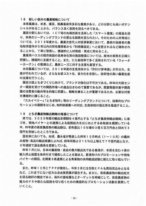 栃木県議会<民主市民クラブ>2019年度 政策推進・予算化要望 知事に申入れ!16