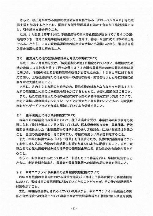 栃木県議会<民主市民クラブ>2019年度 政策推進・予算化要望 知事に申入れ!17