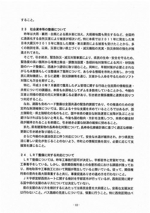 栃木県議会<民主市民クラブ>2019年度 政策推進・予算化要望 知事に申入れ!18