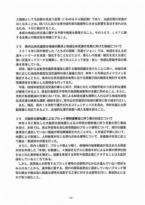 栃木県議会<民主市民クラブ>2019年度 政策推進・予算化要望 知事に申入れ!19