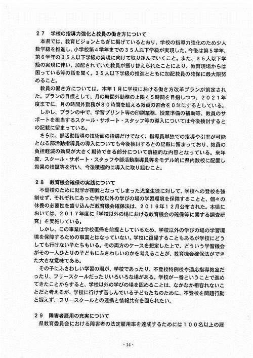 栃木県議会<民主市民クラブ>2019年度 政策推進・予算化要望 知事に申入れ!20