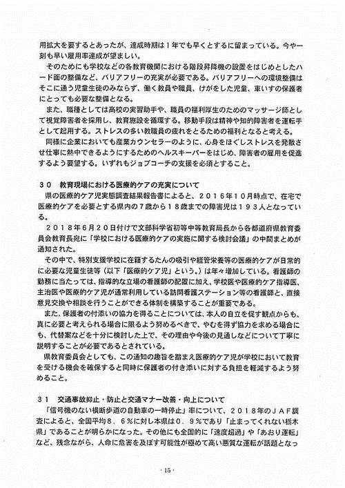 栃木県議会<民主市民クラブ>2019年度 政策推進・予算化要望 知事に申入れ!21