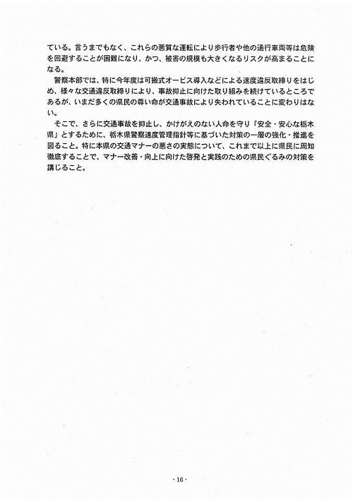 栃木県議会<民主市民クラブ>2019年度 政策推進・予算化要望 知事に申入れ!22
