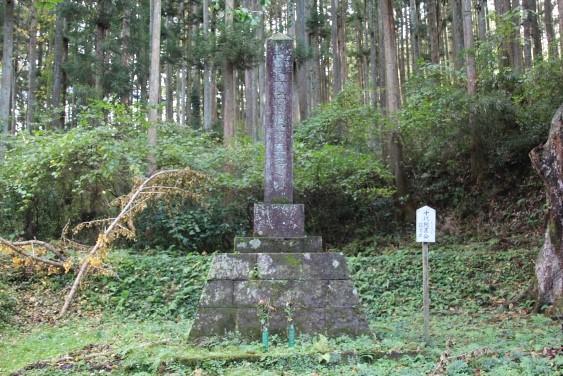 十代邦直公の記念碑