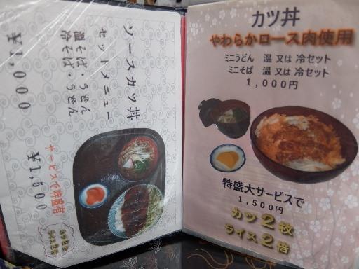 カツ丼・ソースカツ丼セットメニュー