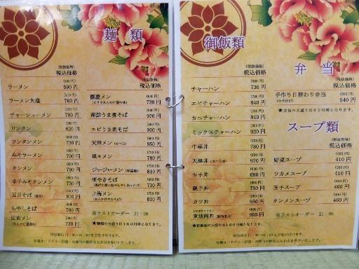 麺・丼物メニュー