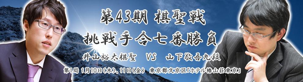 kisei43_990x270_1.jpg