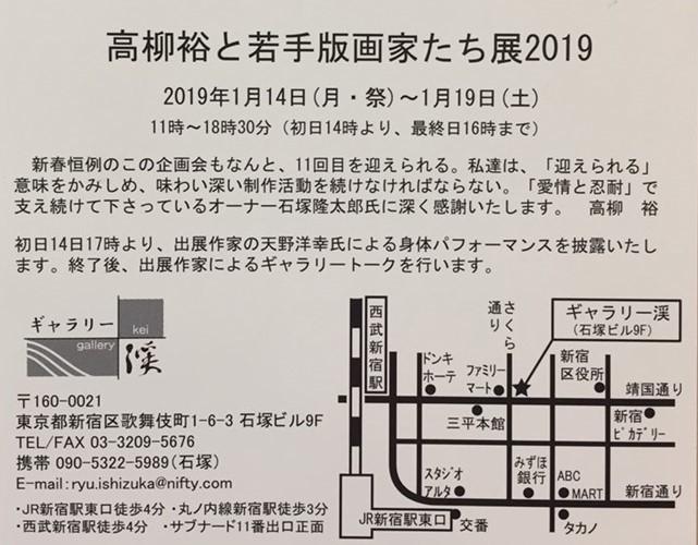 2019G渓