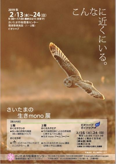 さいたまの生きmono展2019